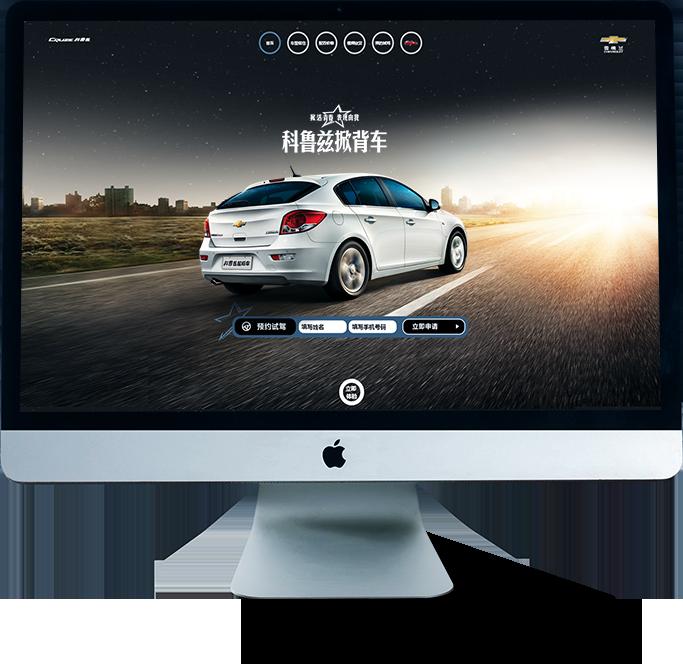 科鲁兹网站建设设计